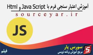 آموزش اعتبار سنجی فرم با Html و Java Script