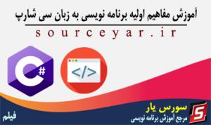 آموزش مفاهیم اولیه برنامه نویسی به زبان سی شارپ
