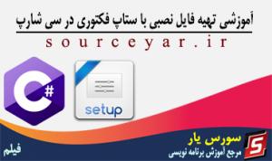 آموزشی تهیه فایل نصبی با ستاپ فکتوری در سی شارپ
