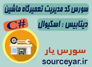 سورس کد مدیریت تعمیرگاه ماشین به زبان سی شارپ
