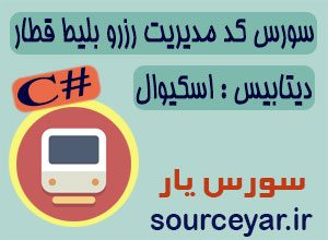 سورس کد مدیریت رزرو بلیط قطار به زبان سی شارپ