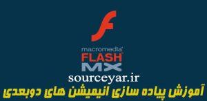 آموزش طراحی انیمیشن دو بعدی با استفاده از Flash MX