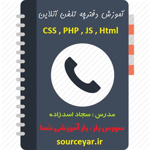 آموزش پیاده سازی دفترچه تلفن تحت وب با PHP