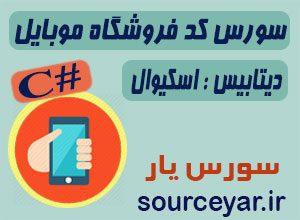سورس مدیریت فروشگاه تلفن همراه به زبان سی شارپ