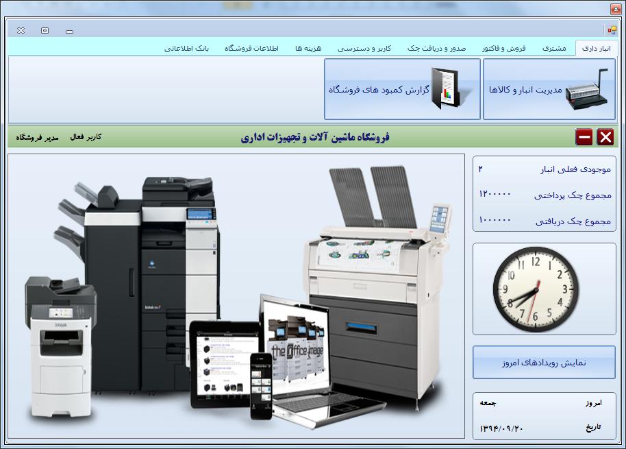 سورس کد فروشگاه تجهیزات اداری به زبان سی شارپ