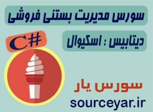 سورس کد مدیریت بستنی فروشی به زبان سی شارپ