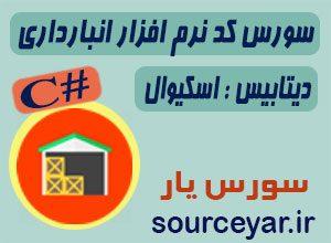 سورس کد نرم افزار انبارداری به زبان سی شارپ