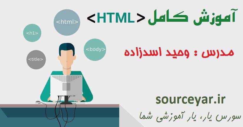 فیلم آموزشی HTML از مبتدی تا پیشرفته