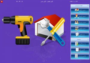 سورس کد مدیریت فروشگاه لوازم یدکی به زبان سی شارپ