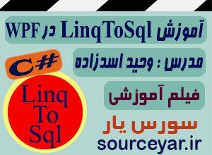 آموزش تکنولوژی ارتباط با دیتابیس LinqToSql در WPF