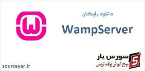 دانلود رایگان شبیه ساز سرور WampServer