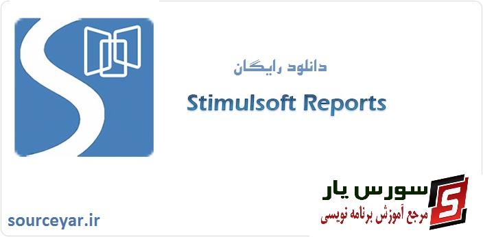 دانلود نرم افزار استیمول سافت ریپورت برای ویژوال استادیو