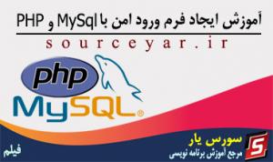 "<span itemprop=""name"">آموزش ایجاد فرم ورود امن با PHP و MySql</span>"