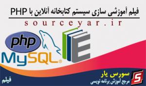 فیلم آموزشی سازی سیستم کتابخانه آنلاین با PHP