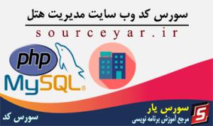 وب سایت رزرواسیون و مدیریت هتل با php و mysql