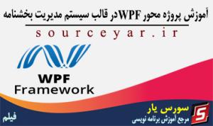 آموزش پروژه محور wpf