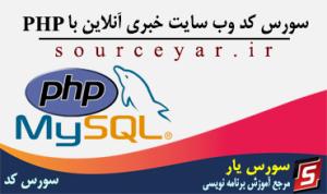 دانلود سورس پروژه وب سایت خبری با PHP