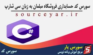 سورس کد حسابداری فروشگاه مبلمان به زبان سی شارپ