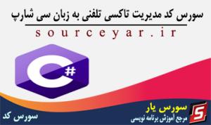 سورس کد مدیریت تاکسی تلفنی به زبان سی شارپ