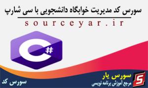 سورس کد مدیریت خوابگاه دانشجویی با سی شارپ