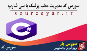 سورس کد مدیریت مطب پزشک با سی شارپ