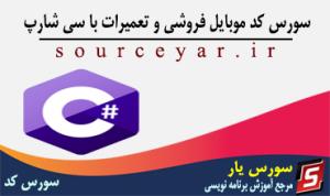 سورس کد موبایل فروشی و تعمیرات با سی شارپ
