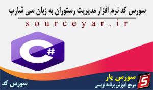 سورس کد نرم افزار مدیریت رستوران به زبان سی شارپ