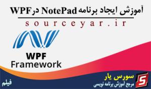 "<span itemprop=""name"">فیلم آموزشی ایجاد برنامه NotePad در WPF</span>"