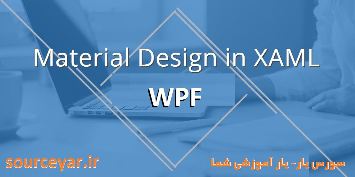 آموزش اولیه استفاده از متریال دیزاین در wpf