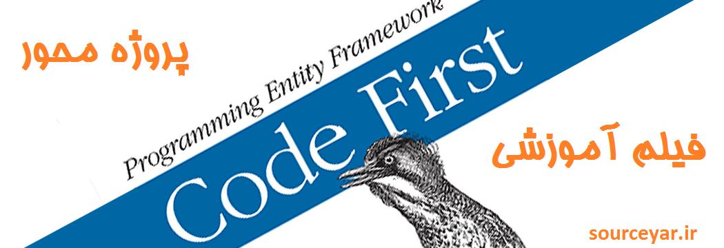 فیلم آموزشی Entity FrameWork CodeFirst