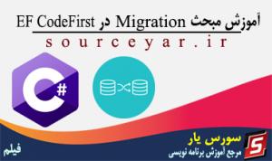 آموزش Migration در EF CodeFirst