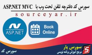 "<span itemprop=""name"">سورس کد دفترچه تلفن تحت وب با Asp.Net Mvc Ajax</span>"