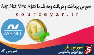 "<span itemprop=""name"">سورس مدیریت دریافت و پرداخت وجه با Asp.Net Mvc Ajax</span>"