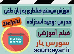 آموزش پیاده سازی مدیریت هتل به زبان دلفی