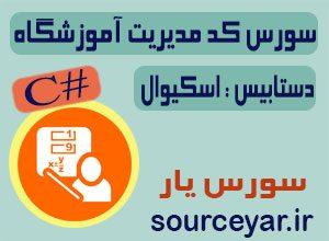 سورس کد مدیریت آموزشگاه درسی به زبان سی شارپ