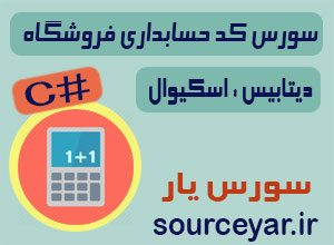 سورس کد نرم افزار حسابداری فروشگاه با سی شارپ