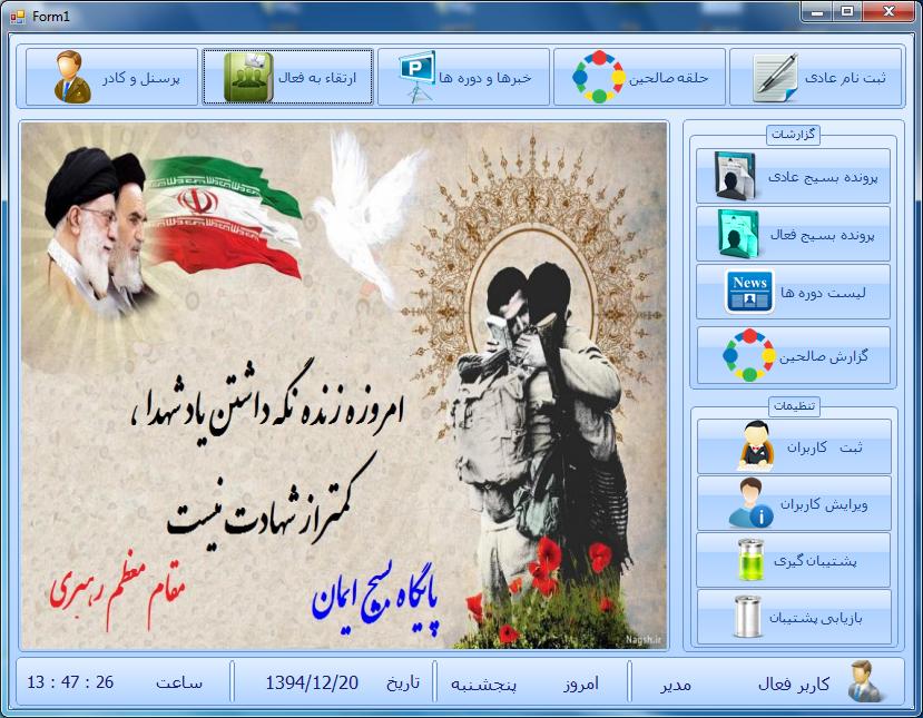 سورس کد مدیریت پایگاه بسیج به زبان سی شارپ