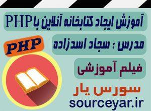 آموزش پیاده سازی سیستم کتابخانه آنلاین با PHP