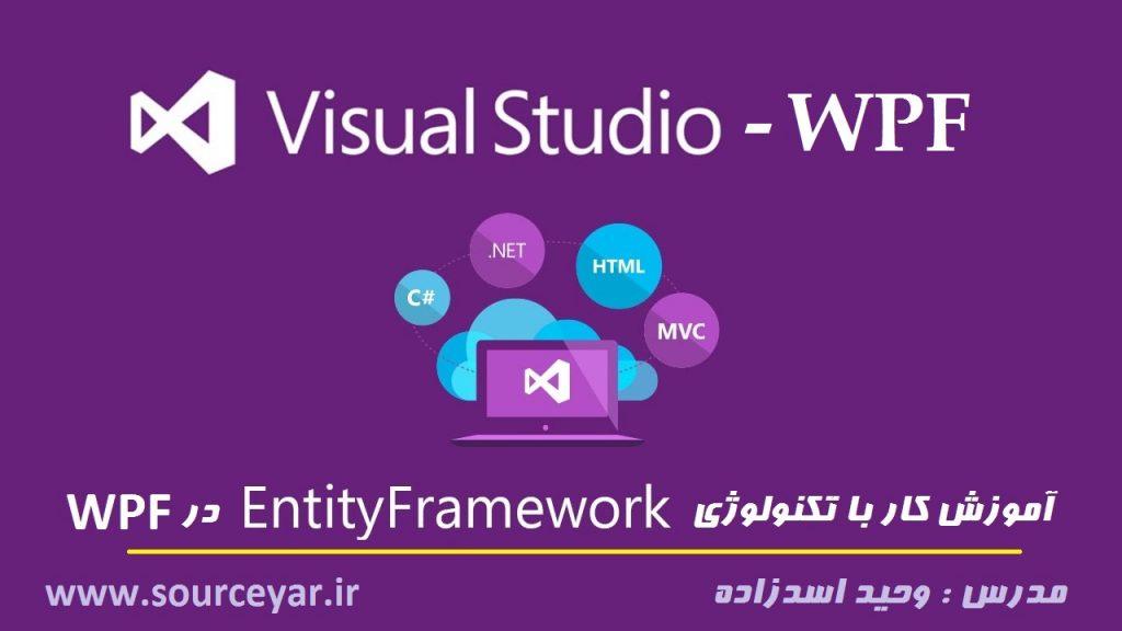 آموزش تکنولوژی ارتباطی Entity framework در WPF