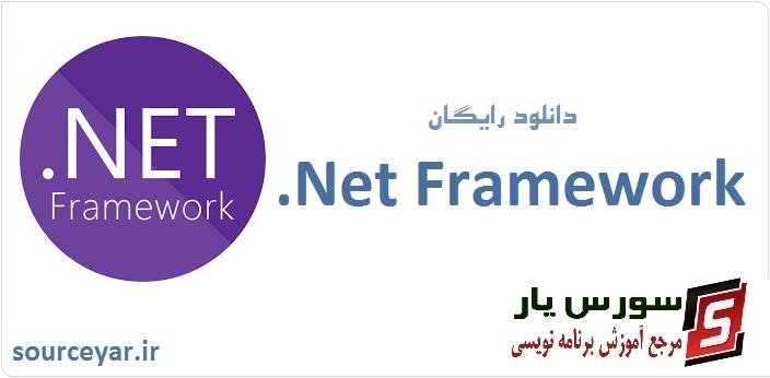 دانلود رایگان net framework نسخه 4
