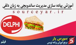 آموزش پیاده سازی مدیریت ساندویچی به زبان دلفی