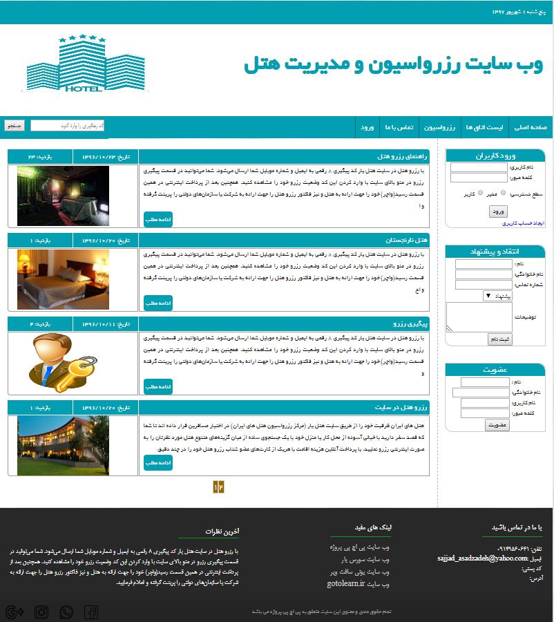 صفحه اصلی سایت وب سایت رزرواسیون و مدیریت هتل با php و mysql